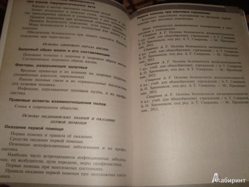 Программы Факультативов Фгос 5 6 Классы