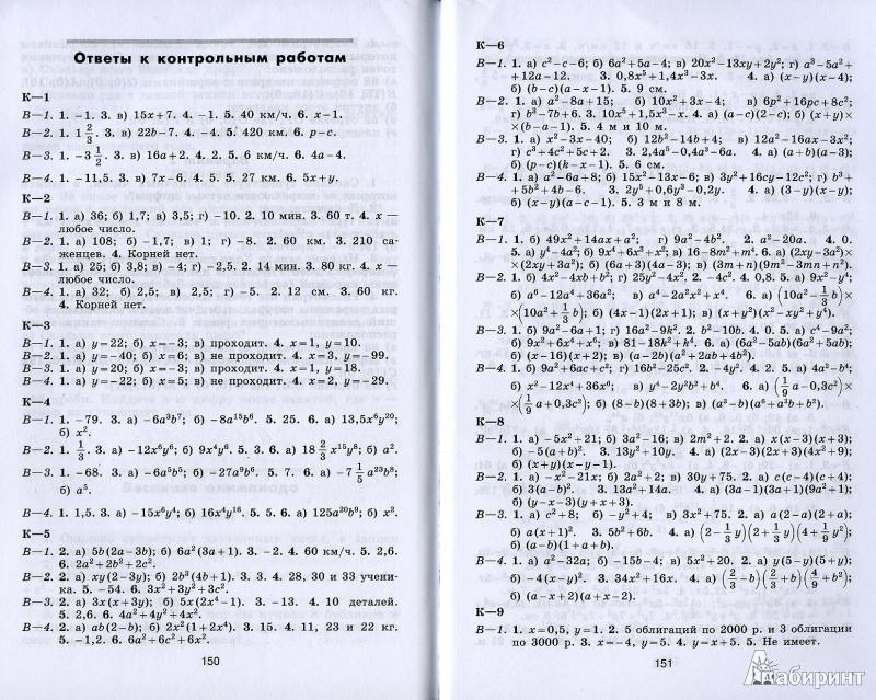 Гдз по алгебре 7 класса дидактические материаля звавич кузнецова суворова