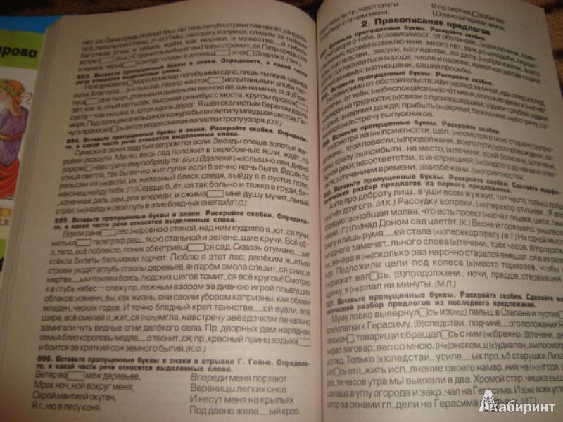 Гдз русский язык 3 класс т в шклярова