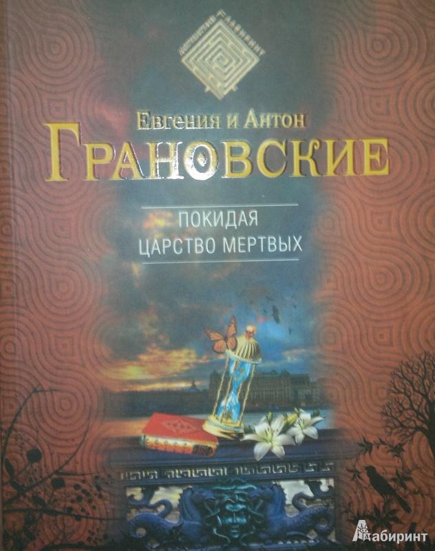Иллюстрация 1 из 9 для Покидая царство мертвых - Грановская, Грановский | Лабиринт - книги. Источник: Леонид Сергеев