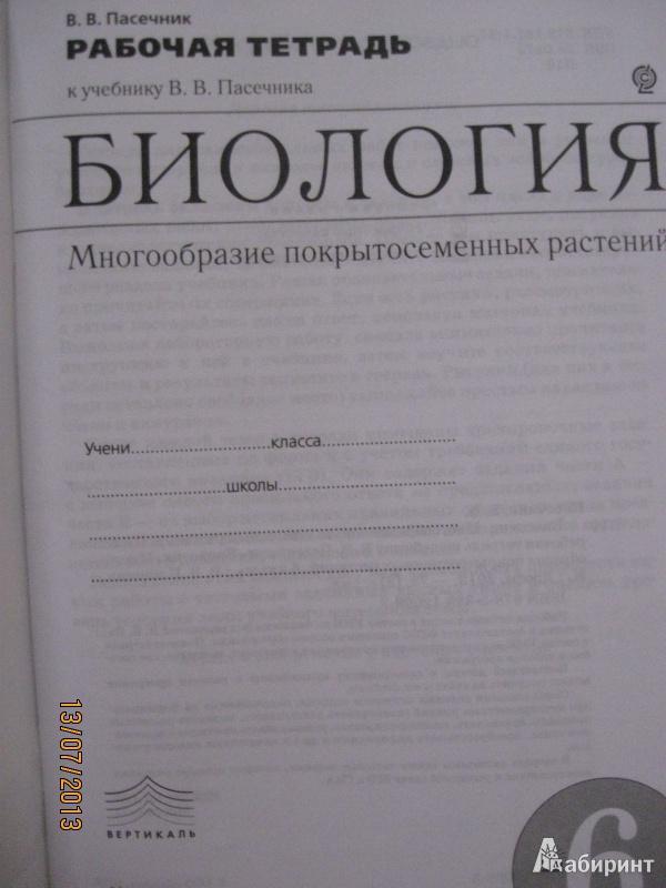 Методическое Пособие К Учебнику Пасечника 5 Класс