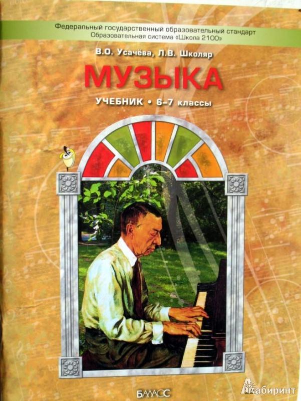 Музыка 7 Класс Учебник
