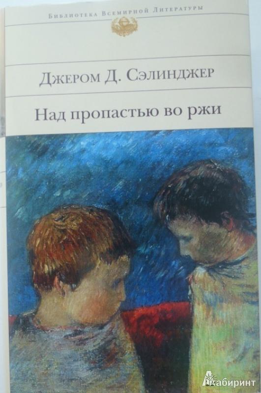 Иллюстрация 1 из 18 для Над пропастью во ржи - Джером Сэлинджер | Лабиринт - книги. Источник: rentier
