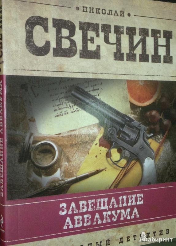 Иллюстрация 1 из 5 для Завещание Аввакума - Николай Свечин   Лабиринт - книги. Источник: Леонид Сергеев