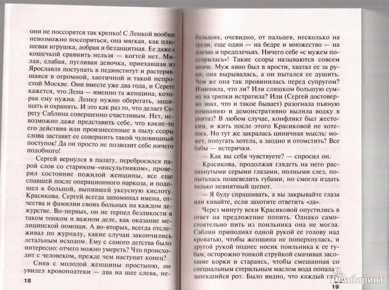 Скачать Книгу Александра Маринина Личные Мотивы