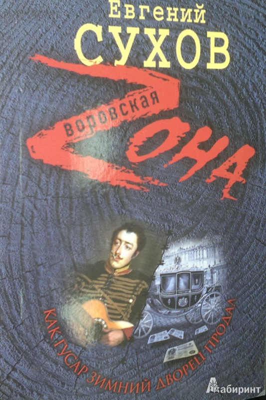 Иллюстрация 1 из 5 для Как гусар Зимний дворец продал - Евгений Сухов | Лабиринт - книги. Источник: Леонид Сергеев
