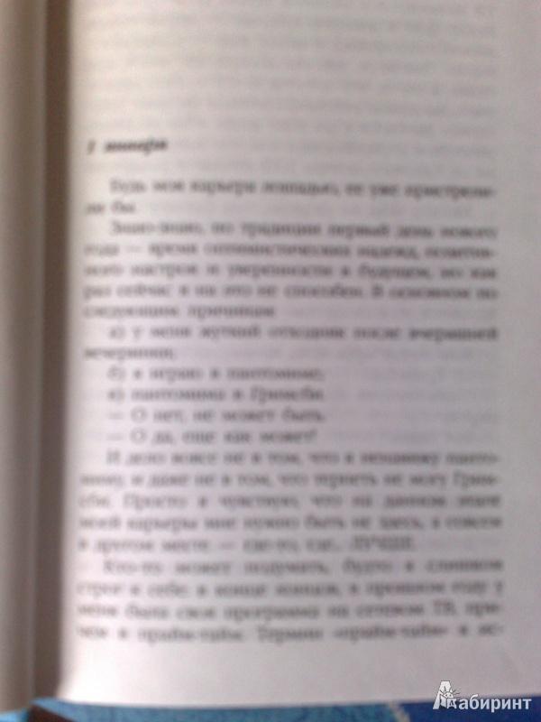 Иллюстрация 1 из 3 для Дневник заштатной звезды: Роман - Пол Хенди   Лабиринт - книги. Источник: PCHELKAN