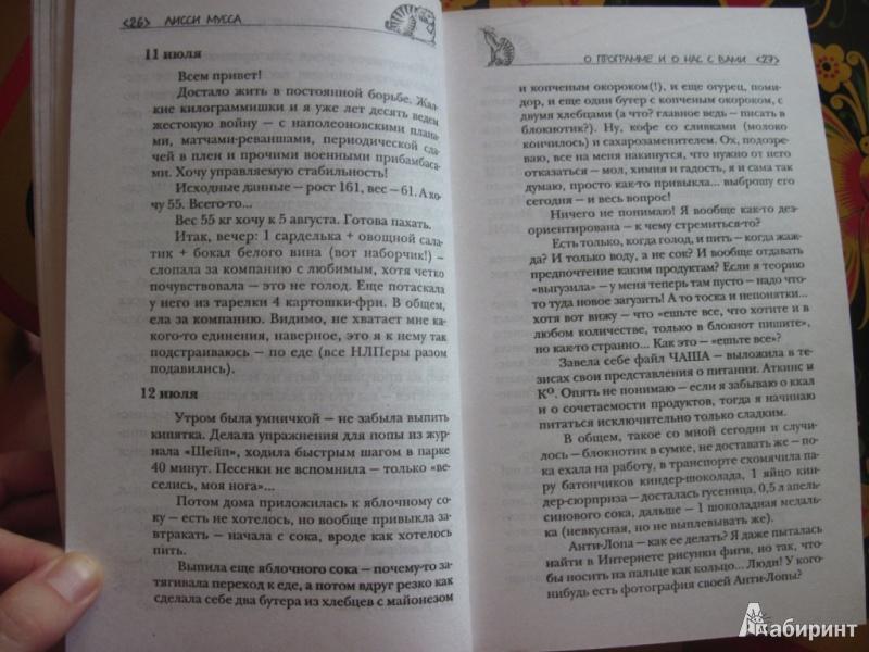 книга стройности маргариты королевой