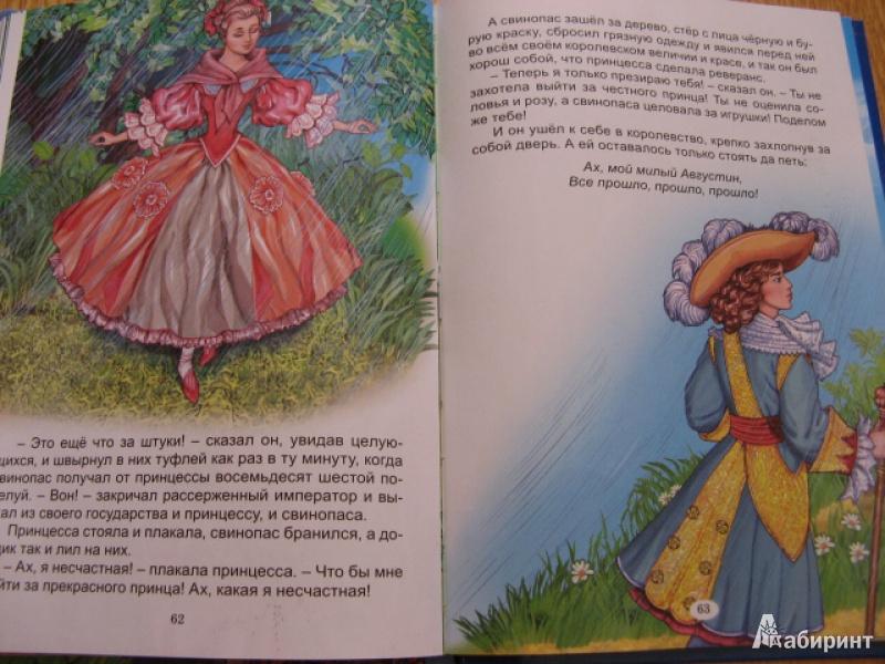 Какое качество подарков от принца свинопаса рассердило принцессу 46