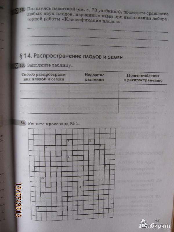 Решебник гдз для химия 9 класс г а