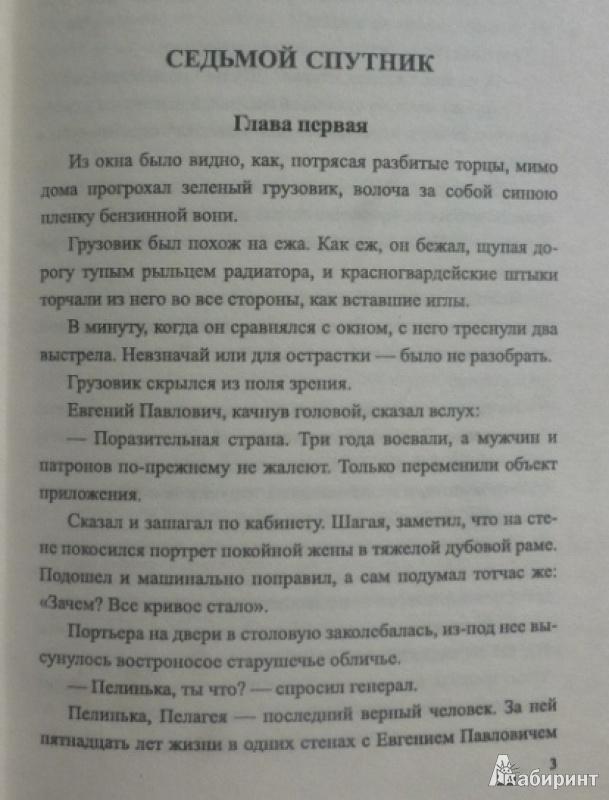 Сорок первый книгу