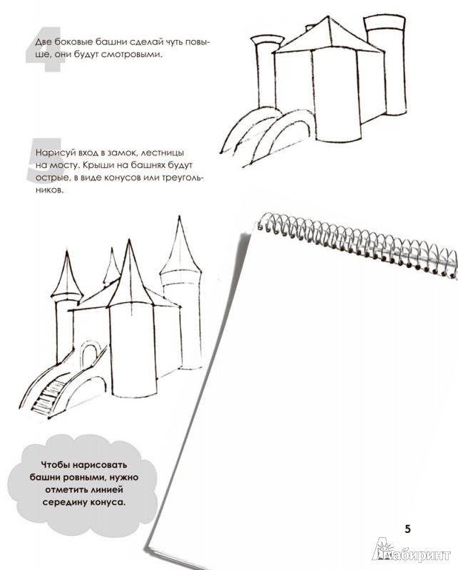 Как сделать Замки из бумаги для детей