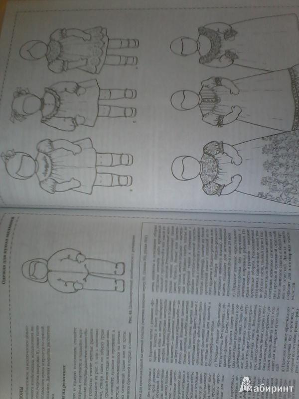 Куклы своими руками из ткани инструкция с выкройками