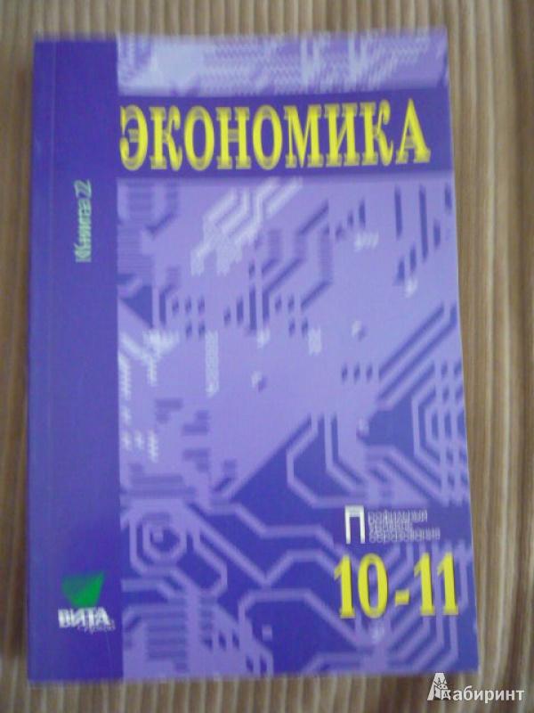 Учебник Иванов С.И.. Основы Экономической Теории