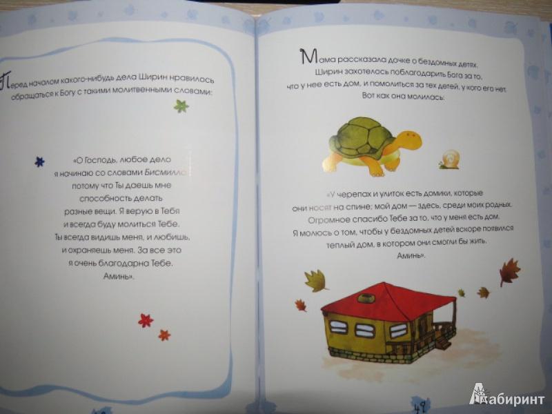 Иллюстрация 1 из 2 для 101 молитва Ширин. Хорошо бы были шоколадные домики - Ада Тартар | Лабиринт - книги. Источник: Смирнова  Мария Витальевна