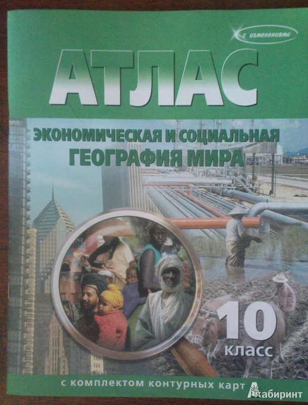 Иллюстрация 1 из 4 для Атлас с комплектом контурных карт. Экономическая и социальная география мира. 10 класс | Лабиринт - книги. Источник: mariaa