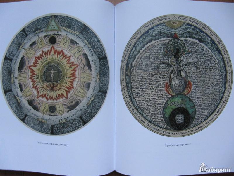 Рабинович в л символизм в западной алхимии и традиция ибн-рушда