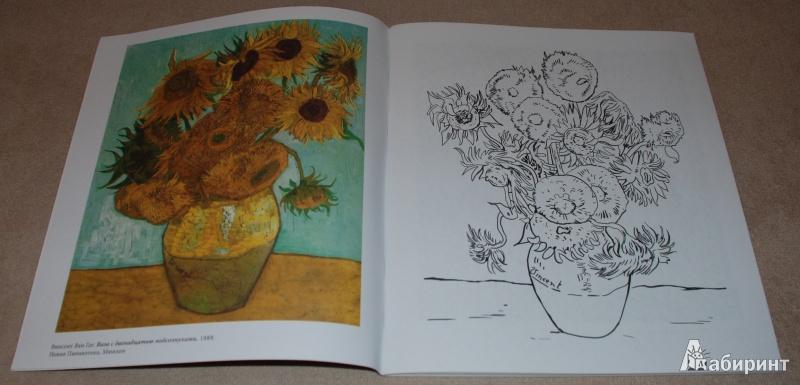 Иллюстрация № 12 к книге