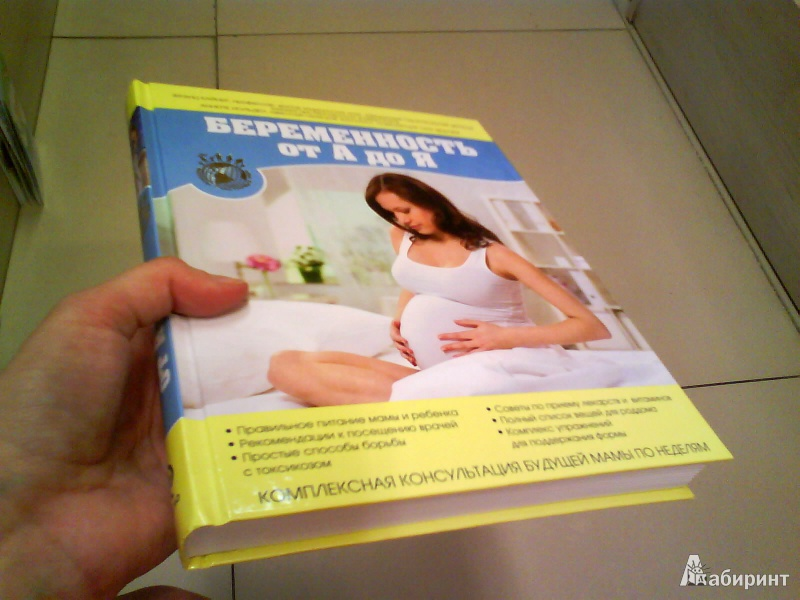Беременность от а до я книги