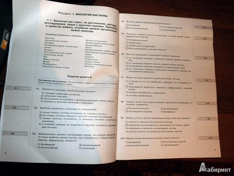 ответы на задания по экологии 10-11 класс онлайн