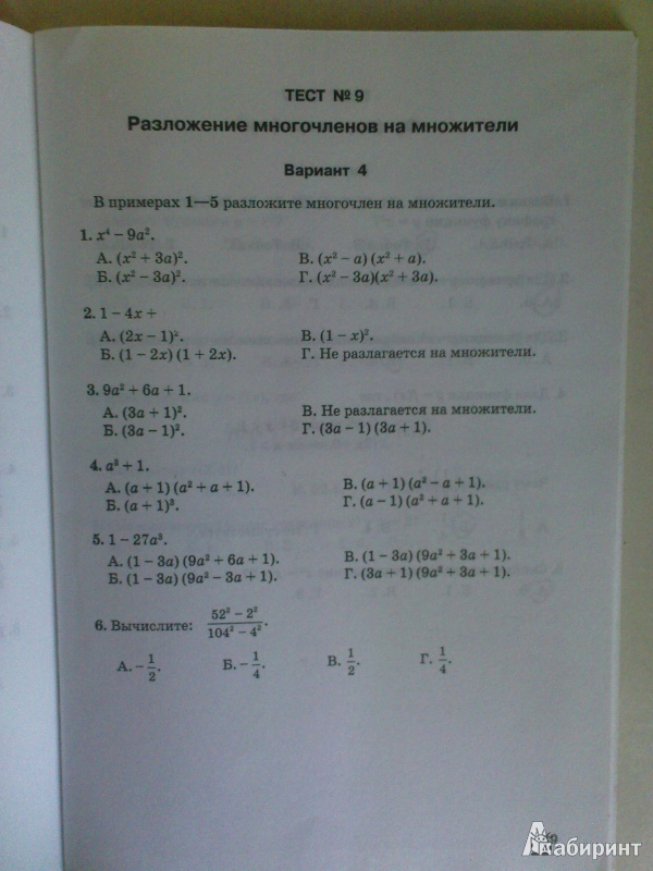 гдз по математика (алгебра). 7 класс. тесты. математика гришина и.в