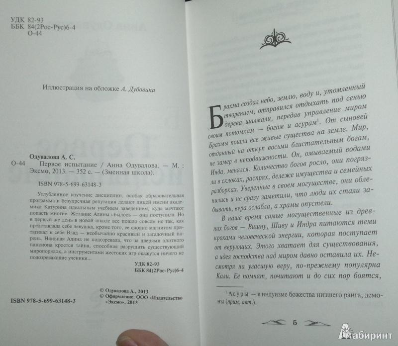 Одувалова первое испытание