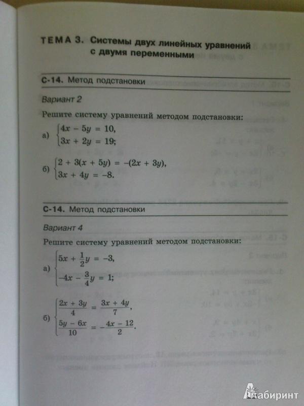 Дидактический материал по алгебре 7 класс ершов читать