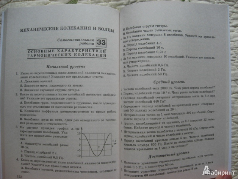 Гдз 7 Класс Физика Задачник Автор Генденштейн