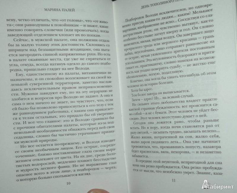 Марина Степнова Книги