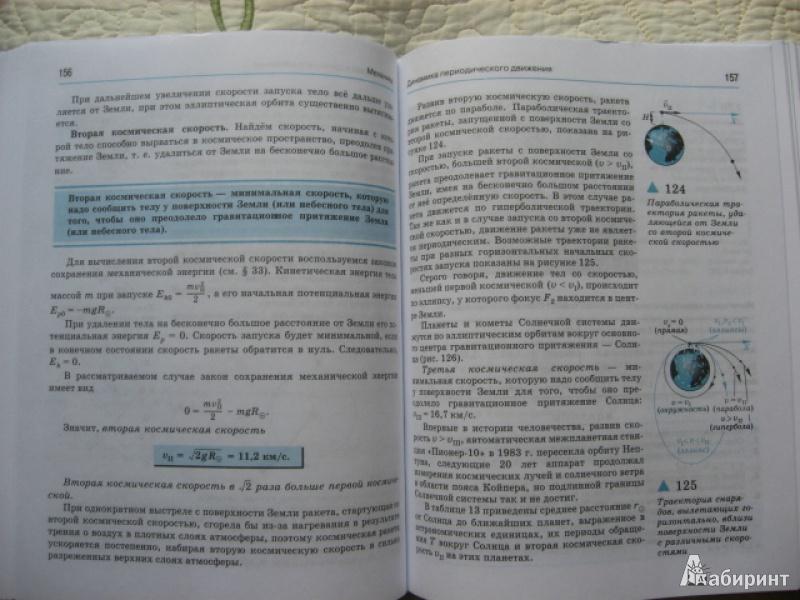Физика Генштейн 10 Класс Учебник