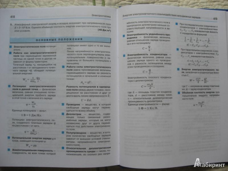 Гдз по истории россии 18-19 веков 10 класс левандовский а.а