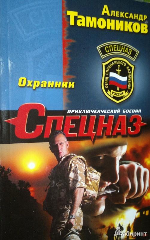 Иллюстрация 1 из 5 для Охранник - Александр Тамоников | Лабиринт - книги. Источник: Леонид Сергеев