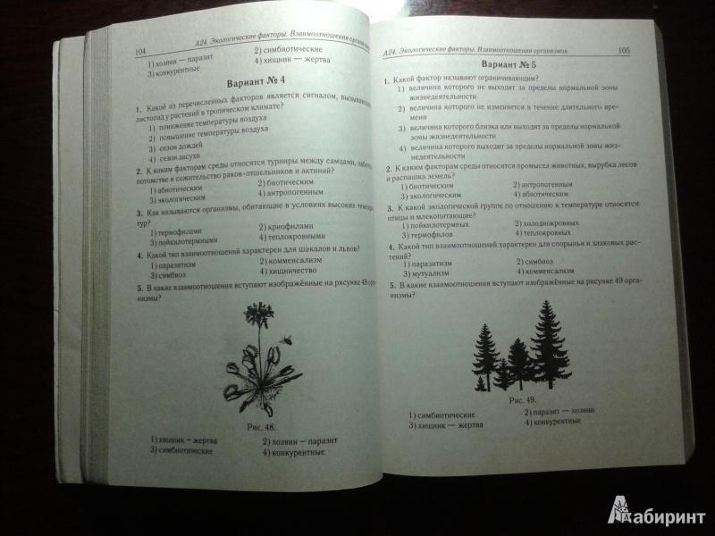 егэ тест по биологии: