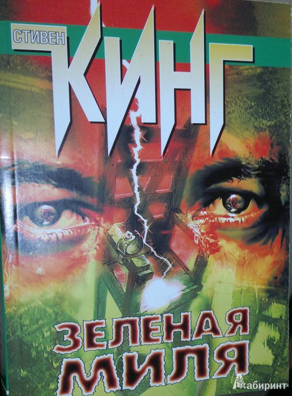 Иллюстрация 1 из 11 для Зеленая миля - Стивен Кинг | Лабиринт - книги. Источник: Леонид Сергеев