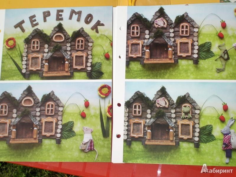 Сделать книжку со сказками своими руками детской книжки