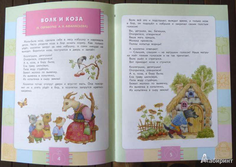 Иллюстрация 1 из 6 для Волк и семеро козлят. Пособие для детей 4-5 лет с аудио-приложением (+CD) | Лабиринт - книги. Источник: Кан  Ольга Анатольевна