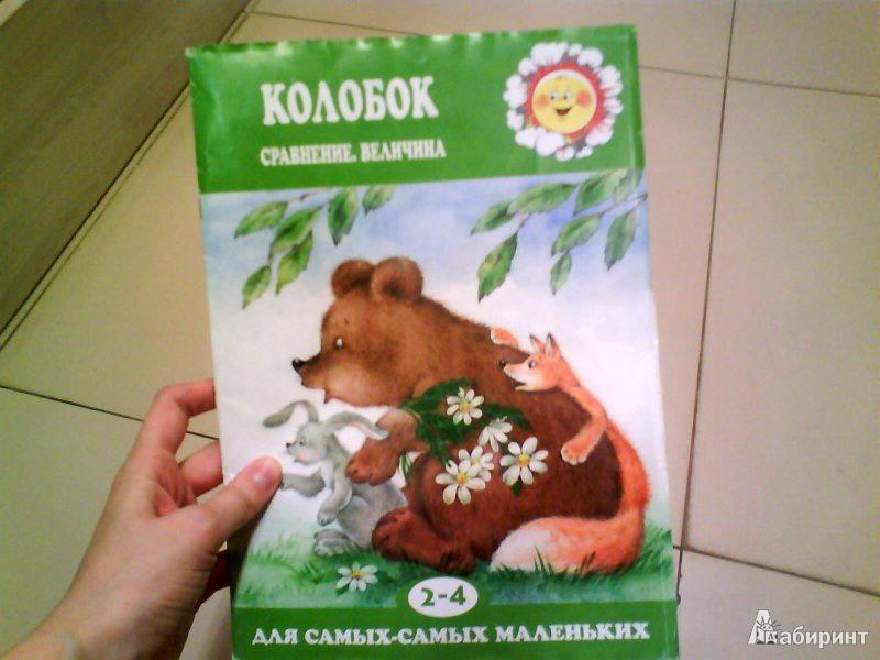 Иллюстрация 1 из 13 для Колобок. Сравнение, величина. Для детей 2-4 лет | Лабиринт - книги. Источник: Вейла
