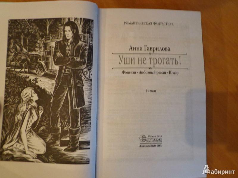 не трогать! Книга bookz.ru Уши -