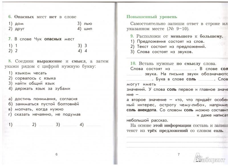 Решебник 1-2 классы узорова