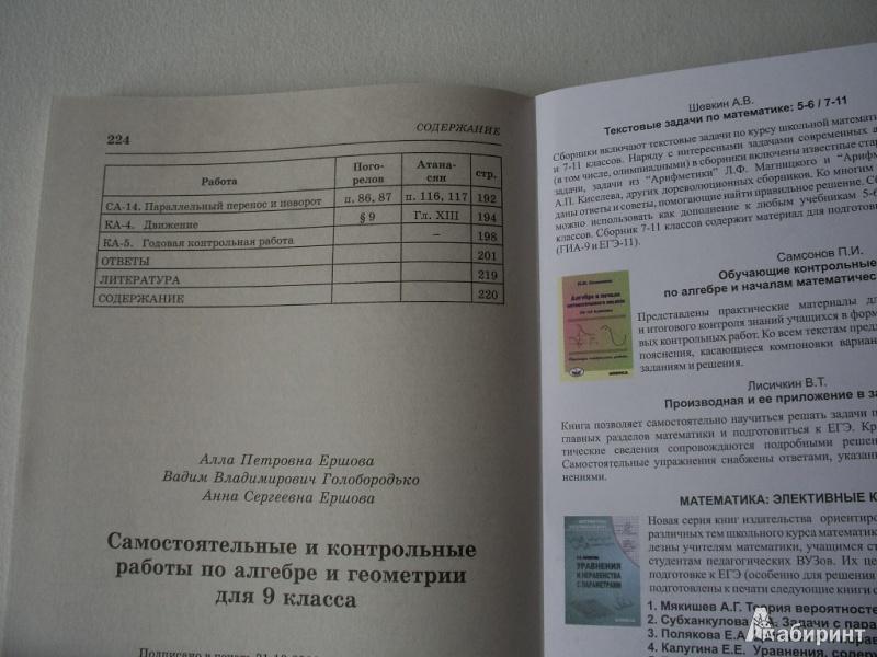 7 ершов решебник учебник