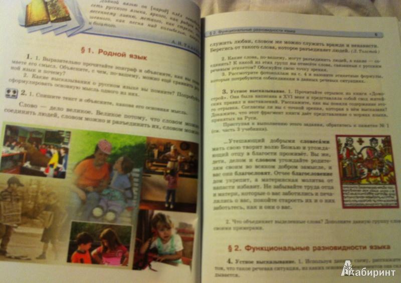 Из 13 для книги русский язык 6 класс