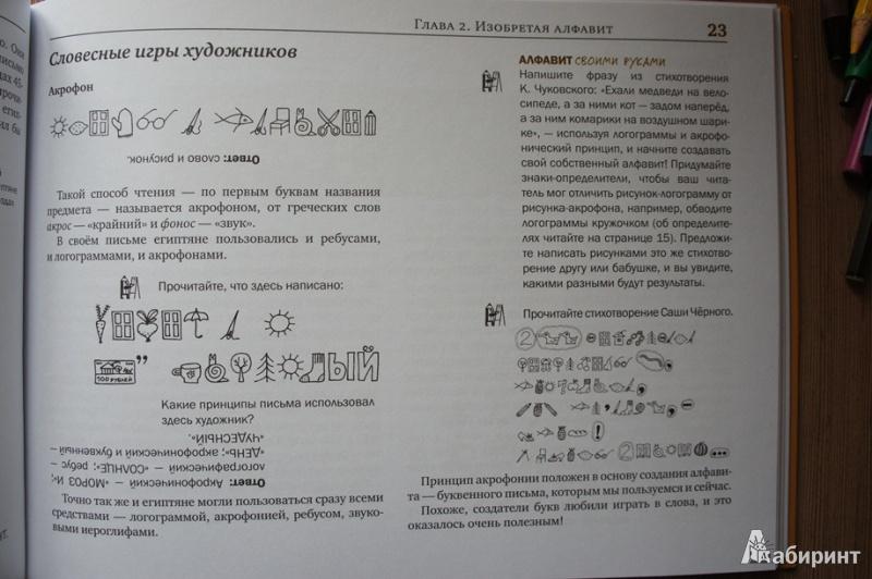 как расшифровать надписи на столе зачарований