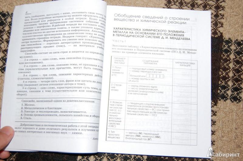 К учебнику о с габриеляна химия 9