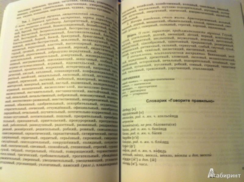 Иллюстрация 5 из 13 для русский язык 6