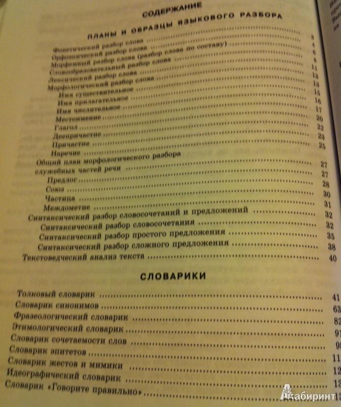 Из 8 для книги русский язык 8 класс
