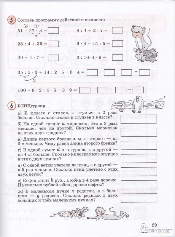 Петерсон Математика 3 Класс Программа