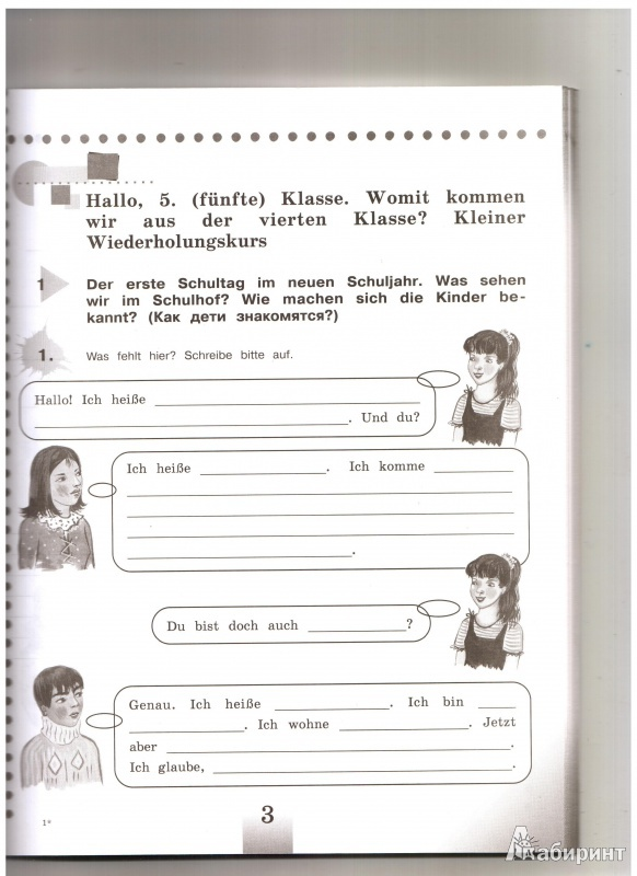 Программы Общеобразовательных Учреждений Немецкий 5 9 Класс