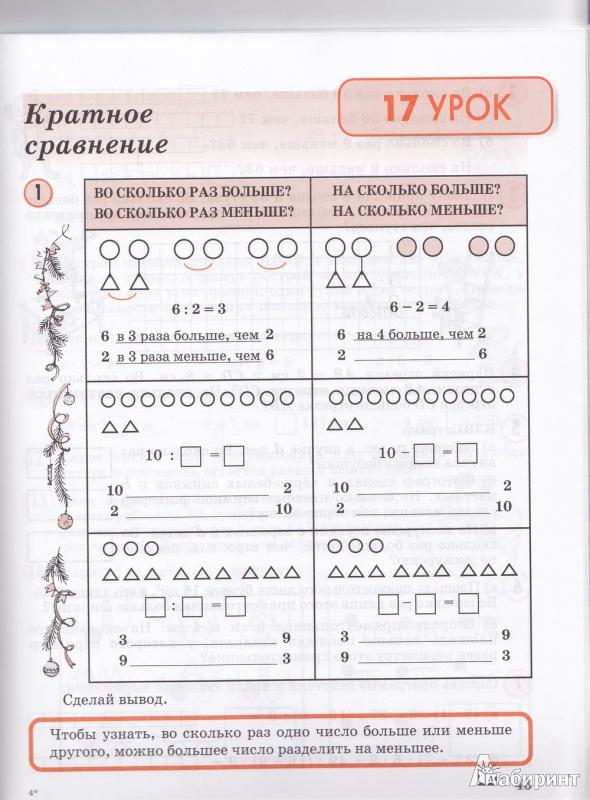 Решебник по Математике 5 Класс Петерсон Дорофеев 2 Часть 2014