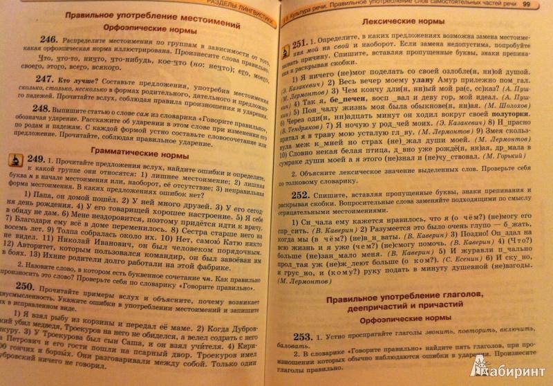 Решебник по русскому языку 8 Класс Львов и Львова 2012 Год