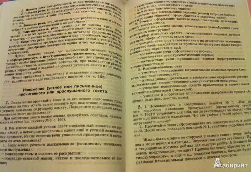 Иллюстрация 7 из 8 для русский язык 8